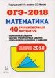 ОГЭ-2018 Математика. 40 тренировочных вариантов